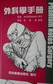 (二手書)外科學手冊                (401-032C)
