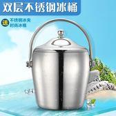 (百貨週年慶)保冰桶歐式不鏽鋼雙層冰桶帶蓋香檳桶紅酒啤酒酒吧放冰塊桶裝冰塊保溫桶