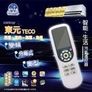 【東元/西屋/美的/海爾/海信】 GD-TE-2 窗型 變頻 分離式 液晶冷氣遙控器
