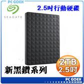 希捷 Segate 新黑鑽 2TB 2.5吋 外接硬碟☆pcgoex軒揚☆
