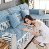沙發墊四季通用布藝防滑坐墊簡約現代沙發套全包萬能套沙發罩全蓋【快速出貨】