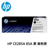 HP 85A 黑色原廠 LaserJet 碳粉匣 (CE285A)