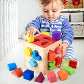兒童早教幾何形狀配對嬰兒積木木制1-3-5歲寶寶益智玩具智力盒 【開學季巨惠】