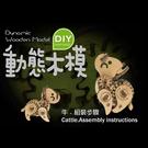 【收藏天地】台灣紀念品*十二生肖DIY動態木模-牛/ 擺飾 禮物 文創 可愛 小物 十二生肖