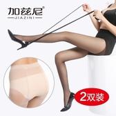 2條裝水晶襪5d超薄款不勾防脫絲女春季性感隱形任意裁剪透明絲襪