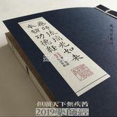 練字帖藥師經抄經本硬筆描紅臨摹佛經字帖繁體線裝 『獨家』流行館