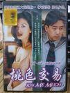 挖寶二手片-Y108-154-正版DVD-韓片【桃色交易】-全光烈 李美淑(直購價)