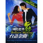 國際標準舞台語金曲DVD (2片裝/加贈4片舞曲CD)