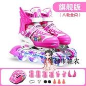 直排輪 溜冰鞋兒童全套裝旱冰輪滑鞋男童女童專業可調直排輪初學者 2色