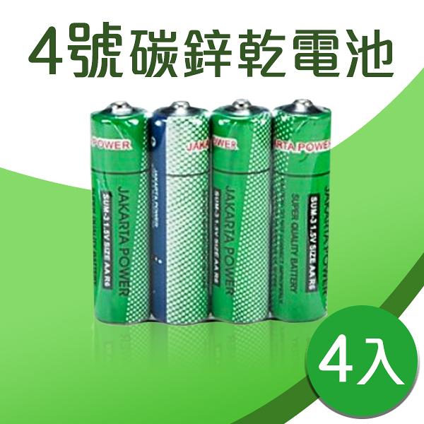 【coni shop】4號環保碳鋅乾電池 現貨 當天出貨 4號電池 一組4入 AAA電池 乾電池 碳鋅電池