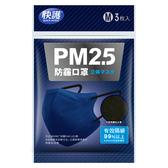 【快護】PM2.5 防霧霾 抗懸浮微粒 專用口罩(3片x12包/黑色)