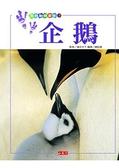 (二手書)我的動物寶貝(3):企鵝