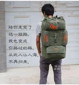 超大容量裝被子打工行李背包帆布戶外登山包80升加厚耐磨雙肩包男【七夕節全館88折】