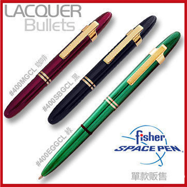 Fisher Space Pen Lacquer子彈型太空筆#400MGCL咖啡【AH02011】99愛買小舖