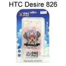 海賊王透明軟殼 HTC Desire 826 [浮雕] 喬巴 航海王保護殼【正版授權】