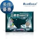 【醫碩科技】藍鷹牌 NP-3DGD 台灣製 成人立體型防塵口罩 五層防護 抗UV款 碧湖綠 50片/盒