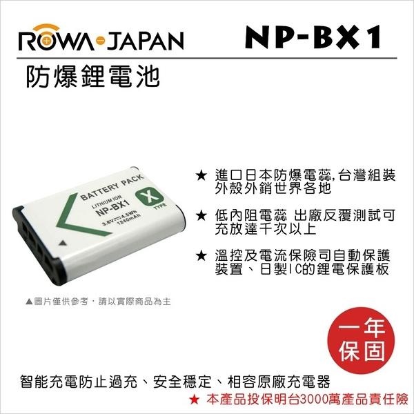 【副廠鋰電池】ROWA 樂華 sony NP-BX1 副廠鋰電池 保固一年