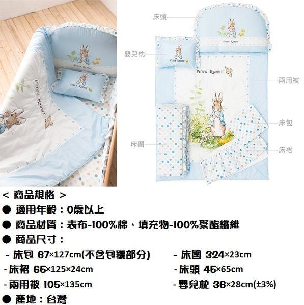 *美馨兒*奇哥-奇哥 花園比得兔 六件式床組/嬰兒床組 (L) (二色可挑) 4060元