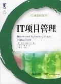 二手書《The project management Renditions --- IT project management(Chinese Edition)》 R2Y ISBN:9787111095439