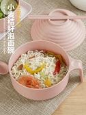 泡麵碗日式泡面碗帶蓋學生宿舍方便面超大容量可加熱微波爐碗筷套裝單人 晶彩