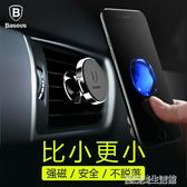 倍思車載手機架支架汽車用磁性出風口吸盤式磁鐵磁吸萬能通用導航