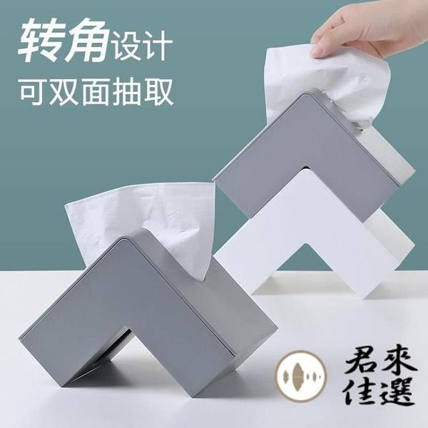 雙面抽取面紙盒紙巾盒轉角抽紙盒紙巾收納盒【君來佳選】