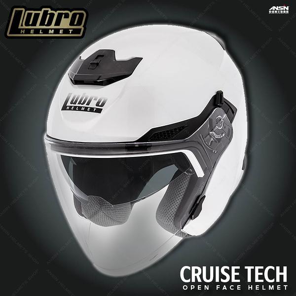 [安信騎士]  LUBRO CRUISE TECH 素色 白色 半罩 3/4罩帽 內墨鏡 安全帽