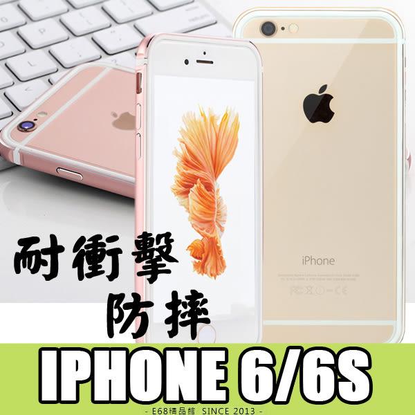 E68精品館 金屬 鋁框 矽膠 邊框 iphone 6 iphone 6s 4.7吋 類似 犀牛盾 耐衝擊 防摔 手機殼 保護套