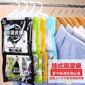除濕防潮包 9袋兔之力除濕袋內衣柜可掛式衣服干燥除濕劑吸濕盒防霉包防潮劑 全館免運xw