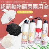 超萌動物晴雨兩用傘 (多款可選) ◆86小舖 ◆