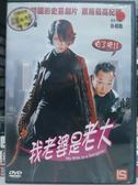 影音專賣店-C10-017-正版DVD-韓片【我老婆是老大1】-朴相勉 申恩慶 安在模