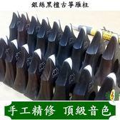 古箏 雁柱 [網音樂城] 黑檀木 銀絲 防滑 21弦 琴橋 琴馬 Guzheng (一套21顆)