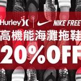 Hurley | Nike SB精選特惠商品【精選海灘拖鞋8折】