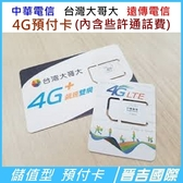 【晉吉國際】中華電信 台灣大哥大 遠傳電信 4G預付卡 台灣卡 預付卡 內含些許通話費(保固二個月)