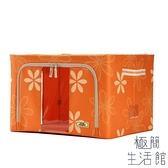 收納箱牛津布加厚被子衣服可折疊整理箱 【極簡生活】