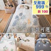 涼夏風  涼被乙件 100%純棉 多款可選  台灣製造  棉床本舖 【超取限購一件】