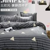床包/被套 床上用品四件套全棉純棉1.8m床