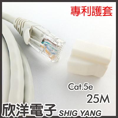 Twinnet Cat.5e標準網路線 25M / 25米 附測試報告(含頭) 台灣製造 (02-01-1025)