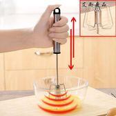攪拌棒 家用廚房不銹鋼半自動打蛋器 艾尚精品