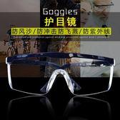 護目鏡勞保防飛濺防塵眼鏡防護眼睛安全工業粉塵打磨透明騎行防風 范思蓮恩