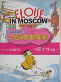 【書寶二手書T1/兒童文學_DOW】艾洛思前進莫斯科_凱.湯普森,  葉炫伽