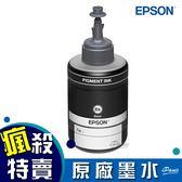 EPSON 140ml 黑色墨水罐 C13T774100 黑色 原廠墨水 原裝墨水 墨水罐 印表機墨水