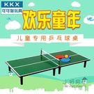 室內迷你乒乓球遊戲桌球臺兒童互動桌上乒乓球台便攜式乒乓球桌  小明同學
