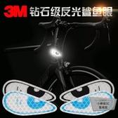騎行貼紙反光貼自行車平衡車夜騎眼睛反光貼【小檸檬3C】