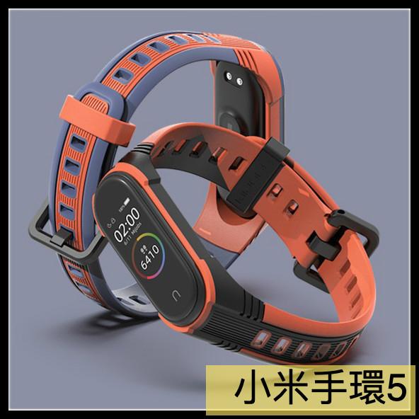【萌萌噠】小米手環5/4/3 時尚活力運動腕帶 個性雙色錶帶 替換帶 防水 智能手錶手腕帶 柔軟舒適