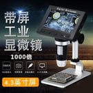 放大鏡 SHOCREX 帶屏高清顯微放大鏡1000倍工業檢測500倍石頭產品鑒定數碼 星河光年DF