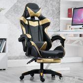 電競椅wcg游戲座椅網吧競技LOL賽車椅辦公電腦椅 主播家用可躺椅-享家生活館 IGO