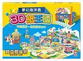 3D紙王國:夢幻海洋島