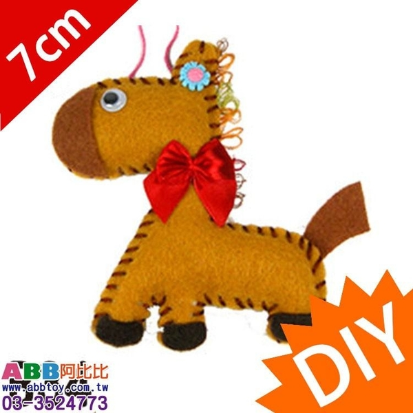B0074_DIY棕馬穿洞香包_材料包_附塑膠針線不含棉花_#端午DIY教具美勞勞作材料包