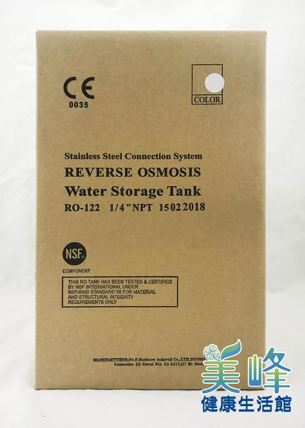 2.2加侖RO儲水桶 壓力桶 通過NSF認證,600元